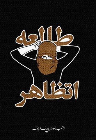 Syrian People Know Their Way (Le peuple sait où il va), Je vais manifester
