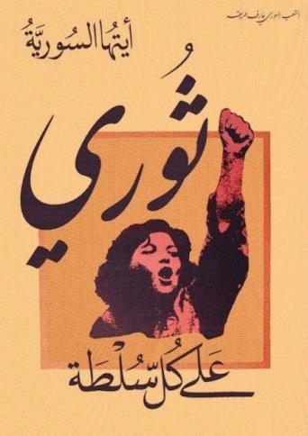 Syrian People Know Their Way, Syrienne, révolte-toi contre toutes les autorités